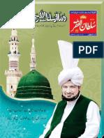 Mahnama Sultan Ul Faqr Lahore November 2017