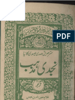 Najdi Mazhab Tarjama Al Swaiq Ul Ilahiya by Ghulam Moeen Uddin Naeemi