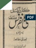 Kul Pakistan Sunni Conference Multan Kay Passmanzar Ka Ijmali Mutala by Sharaf Qadri