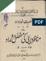 Munazira e Baraili Ki Mufassal Rodaad by Allama Muhammad Hamid Shafai