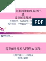 990822_詹健中:創薪計畫課程入門班(基隆場-上課版)
