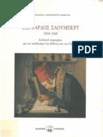 Εδουάρδος Σάουμπερτ 1804-1860