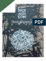Fire Esho Chaka - Binoy Majumder.pdf