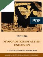 ΜΥΘΟΛΟΓΙΚΟ ΕΡΓΑΣΤΗΡΙ ΕΝΗΛΙΚΩΝ