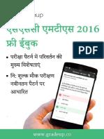 SSC MTS Exam 2016 Preparation eBook in Hindi.pdf-58