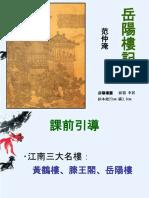 國文1課次式教學PPTL13岳陽樓記