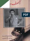 Asif Jah (Comedian) by Munir Ahmed Munir-2013