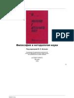 Купцов В.И., Философия и методология науки