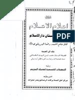 Hidustan Dar Al-Islam [Arabic]