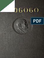 326118038-ლენინი-ფილოსოფიური-რვეულები.pdf
