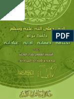ar_Prophet_like_you_see.pdf