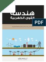 هندسة القوي الكهريه د جيلاني .pdf
