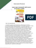 Очищение простоквашей тибетского молочного гриба.pdf