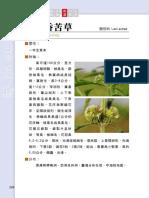 文化校區植物224-432