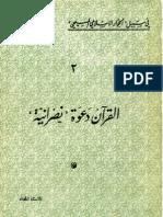 القرآن دعوة نصرانية كامل الآب ذرة الحداد[1]