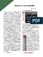 우금치일본군과동학(일본자료).pdf