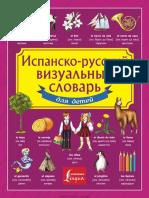 Diccionario Visual Español-Ruso para Niños