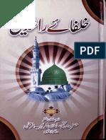 Khulfa'e Rashideen [Urdu]