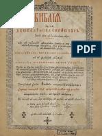 ancient 42.pdf