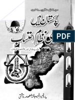 Pakistan Main Islami Nizam'e Ehteysaab [Urdu]
