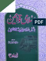 Islami Qawa'neen [Urdu]