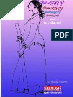 211586466-Kochambratti-Novel-SC.pdf