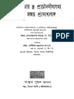 Prachiny O Prachin Mimagsha Darshan Sammata Pramanyabad