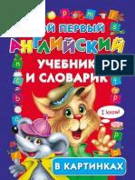Moy Pervy Uchebnik i Slovar
