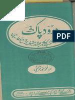 Darood Pak Muhammad Anwar Qureshi.