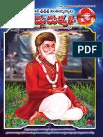 Bhagavan Sri Sri Sri Venkaiahswamy Sadhgurukrupa -- Telugu Monthly Magazine--November 2017