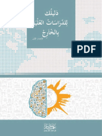 Study-Abroad-Guide-EgyptScholars.pdf