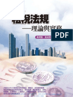 1U90租稅法規─理論與實務