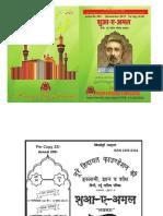 Monthly Magazine Shua e Amal Hindi November 2017 Editing by Sayed Mustafa Husain Naqavi Aseef Jaisi Published by Noore Hidayat Foundation