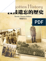 A Forgotten History. British-Chinese Soldiers of Hong Kong - BCSBA 2012