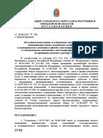 Постановление Администрации ГО Краснотурьинск Свердловской области № 746 от 30.06.2017