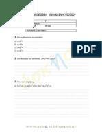 Διαγώνισμα 1ου τριμήνου (πολυώνυμα-ταυτότητες)