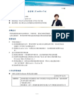 Candice Resume Chinese 11022017