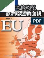 1U87里斯本條約後歐洲聯盟新面貌