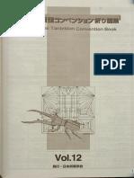 Tanteidan+Convention+Book+12.pdf