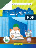 kg islamiyat.pdf