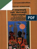 Π. Κονδύλης-Η-παρακμή-του-αστικού-πολιτισμού.pdf