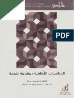 425- الدراسات الثقافية_ مقدمة نقدية
