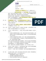 強制汽車責任保險法施行細則-1050615.pdf