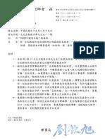 發文-99511號-北縣府送教師協助校長協會