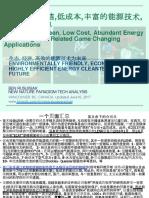 不太了解, 清洁, 低成本, 丰富的能源技术, 可以改变世界 / Less known, Clean, Low cost, Abundant Energy Technologies & related game changing applications