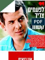 Maariv Aug24-10 [Ronen Shoval, Im Tirzu Sees Itself as a Kind of Robin Hood]