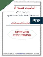 Fudmentals of petroleum engineering