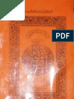 Tafseer Meezan Ul Adyan Vol. 2