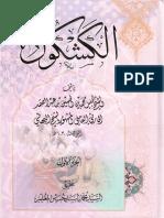 الكشكول - الشيخ البهائي محمد بن الحسين الحارثي العاملي - ج1