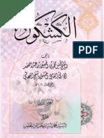 الكشكول - الشيخ البهائي محمد بن الحسين الحارثي العاملي - ج2